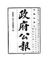 ROC1923-02-16--02-28政府公報2491--2502.pdf