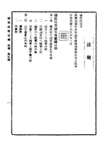 File:ROC1927-06-11國民政府公報05.pdf
