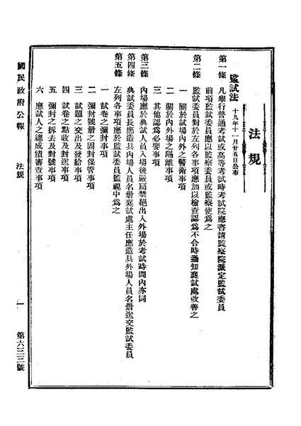 File:ROC1930-11-27國民政府公報633.pdf