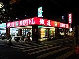鉄道平価大飯店