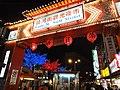 Raohe Street Night Market 饒河街觀光夜市西口 20100328.jpg