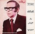 Raz-e Afarinesh vinyl front cover.jpg