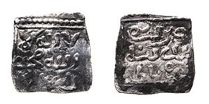 Emirate of Granada - Silver coin minted by the Emirate of Granada.