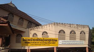 Mappila Songs - Mahakavi Moyinkutty Vaidyar Memorial Center for Studies and Research on Folk and Mappila Arts at the Vaidyar Smarakam, Kondotty, Malappuram, Kerala.