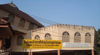 Mappila Songs - Mahakavi Moyinkutty Vaidyar Memorial Center for Studies and Research on Folk and Mappila Arts at the Vaidyar Smarakam, Kondotty, Malappuram, Kerala.