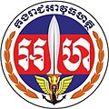 Royal Gendarmerie of Cambodia Emblem.jpg