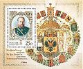 Rus Stamp-2006-Alexandr-III.jpg