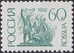 Russia stamp 1992 № 13А.jpg