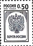 Russia stamp 1998 № 411a.jpg
