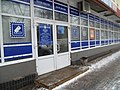 Russian-post-office-125480-february-2015.jpg
