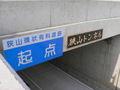 Sayama-Tunnel-2005-3-6 1.jpg