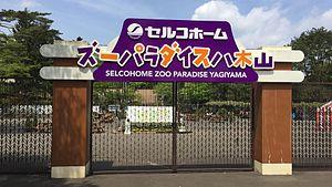 Selcohome Zoo Paradise Yagiyama.jpg