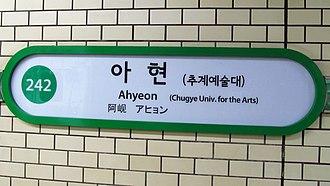 Ahyeon station - Image: Seoul metro 242 Ahyeon station sign 20181121 075034