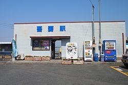 吾妻駅(2012年8月撮影)