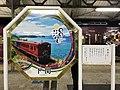 Shimonoseki Station Sign 4.jpg