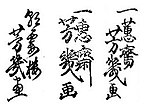 Signatures of Utagawa Yoshiiku reading from left to right- Chôkarô Yoshiiku ga, Ikkeisai Yoshiiku ga, and Ikkunsai Yoshiiku ga.jpg