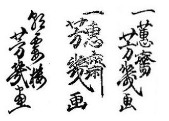 "Utagawa Yoshiiku - Signatures of Utagawa Yoshiiku reading from left to right: ""Chōkarō Yoshiiku ga"" (朝霞楼 芳幾 画), ""Ikkeisai Yoshiiku ga"" (一恵斎 芳幾 画), and ""Ikkunsai Yoshiiku ga"" (一薫斎 芳幾 画)"