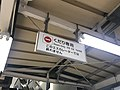 """Signboard of """"Down Only"""" on platform of Futsukaichi Station.jpg"""
