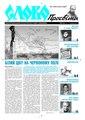 Slovo-18-2011.pdf