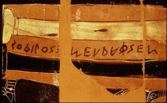 "Sophilos - Sophilos' signature: ""sofilos me grafsen"" (""Sophilos painted me"")"