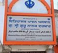 Sri Guru Nanak Darbar, Jalalabad, Afghanistan.jpg