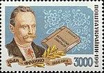 Stamp-of-Ukraine-s76.jpg