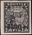 Stamp Soviet Union 1922 24i.jpg