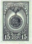 Stamp Soviet Union 1945 CPA946.png