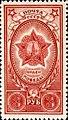 Stamp Soviet Union 1945 CPA962.jpg