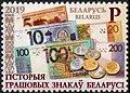 Stamp of Belarus - 2019 - Colnect 910366 - History of Belarusian Banknotes.jpeg