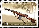 Stamp of Russia 2016 No 2115 Fedorov Avtomat.jpg