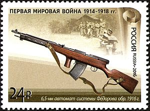 Stamp of Russia 2016 No 2115 Fedorov Avtomat.jpg