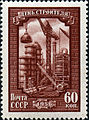 Stamp of USSR 1954.jpg