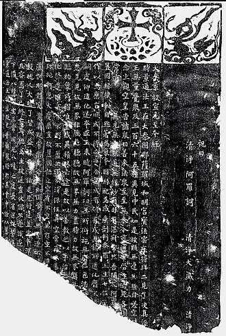 Jingjiao Documents - Image: Sutras on the Origin of Origins of Ta ch'in Luminous Religion 1