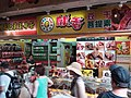 TW 台灣 Taiwan 新北市 New Taipei 瑞芳區 Ruifang District 九份老街 Jiufen Old Street August 2019 SSG 04.jpg