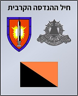 Israeli Combat Engineering Corps Military unit