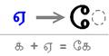 Tamil vowel marker ee.PNG