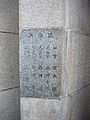The Cenotaph for the city air-raid victims of the Pacific War 19.jpg