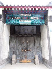 The Memorial Temple for the Family of Liang in Zhengding 2011-07.JPG