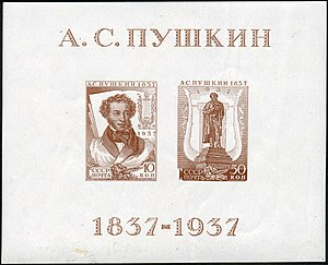 The Soviet Union 1937 CPA 542 sheet of 2 (Pushkin, Portrait and Monument).jpg