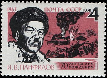 The Soviet Union 1963 CPA 2828 stamp (World War II Hero Major General of the Guard Ivan Panfilov and Feat of the Panfilov's Twenty-Eight Guardsmen).jpg