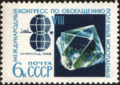 The Soviet Union 1968 CPA 3633 stamp (8th International Congress on Mineral Processing (1968, Leningrad). Gem and Emblem).png