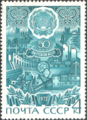The Soviet Union 1972 CPA 4117 stamp (Yakut Autonomous Soviet Socialist Republic (Established on 1922.04.27)).png