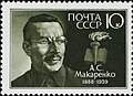 The Soviet Union 1988 CPA 5924 stamp (Birth centenary of Anton Makarenko, Russian and Soviet educator, social worker and writer. Burning torch and open book).jpg
