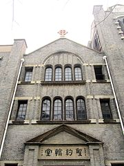 The St. John's Christian Church in Suzhou 2012-03.JPG