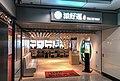 Tim Ho Wan at HK West Kowloon Station (20180926102648).jpg