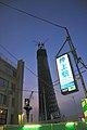 Tokyo Sky Tree under construction 20100131-3.jpg