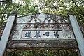 Tomb of Wang Caiyu, 2019-04-13 43.jpg