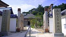 天皇勅願所の石碑と摩耶夫人堂