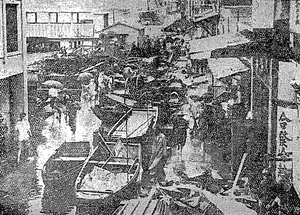 Typhoon Mary (1960) - Front page of Ta Kung Pao, showing the damage inside the colony